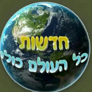 חדשות,פלילים,צבא וביטחון,מהארץ ומהעולם