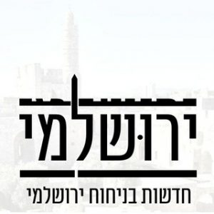 ירושלמי - חדשות בירושלים