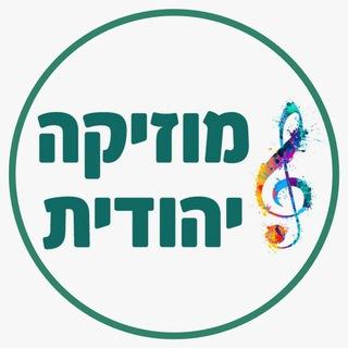 קבוצת טלגרם מוזיקה יהודית