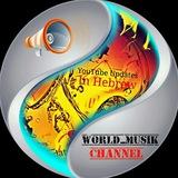 עולם המוזיקה