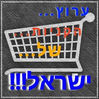 קבוצת טלגרם ערוץ הקניות של ישראל