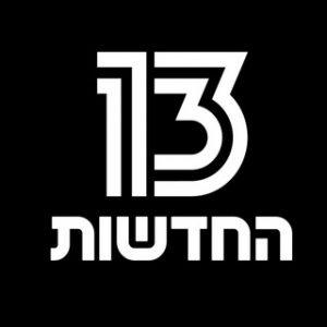 החדשות 13